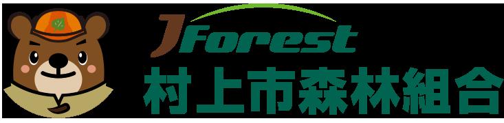村上市森林組合